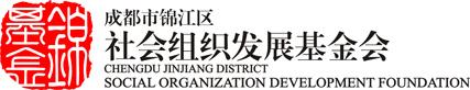 成都市锦江区社会组织发展基金会Logo