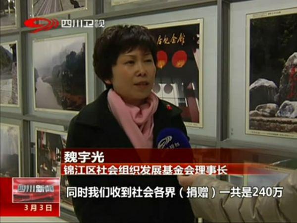 锦江区:不断激活社会组织生命力