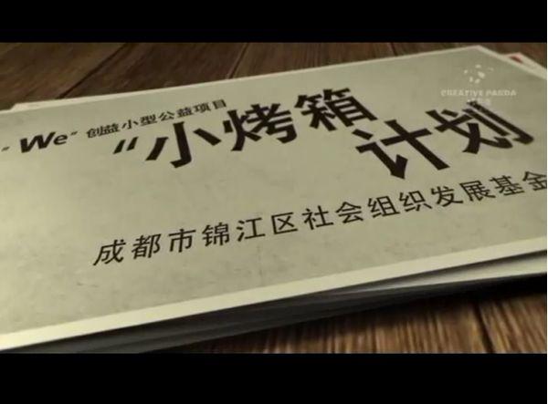 """""""We创益""""第二期-巧熊猫""""小烤箱计划"""""""