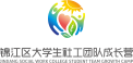 """锦江区大学生社工团队成长营第五期 """"心有情怀•手有实力""""线上培训课程顺利开展"""