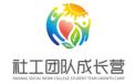 锦江区大学生社工团队成长营第四期营员招募公告