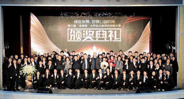 """第八届""""金拇指""""大学生公益项目创新大赛 颁奖典礼顺利举行"""